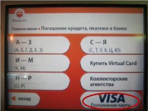 Кнопка «Visa пополнение карты»
