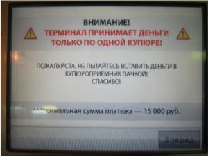 Предупреждение терминала