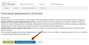 Войти с помощью gosuslugi.ru