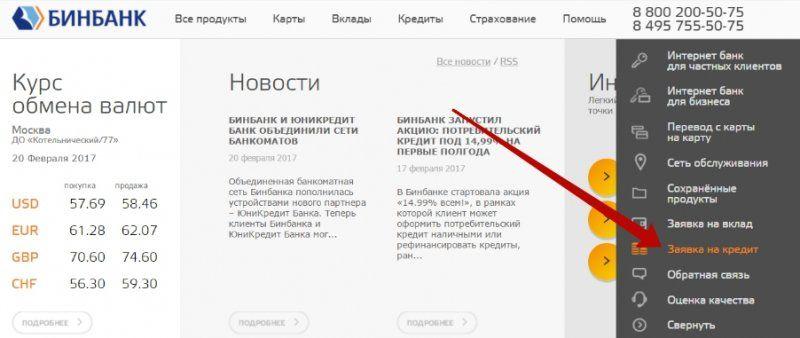 Заявка на потребительский кредит онлайн бинбанк кредит онлайн топки