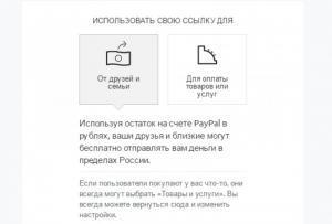 Изображение - Как узнать счет пайпал naznachenie-stranitsy-300x203