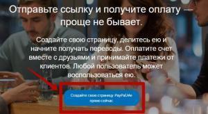 Изображение - Как узнать счет пайпал sozdat-stranitsu-300x164