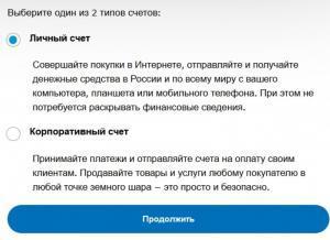 Изображение - Как узнать счет пайпал vybor-tipa-scheta-300x218