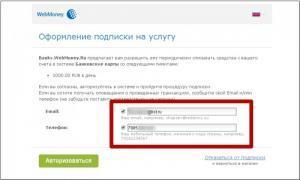 Изображение - Пополнение вебмани с банковской карты podpiska-na-uvedomleniya-300x180