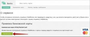 Изображение - Пополнение вебмани с банковской карты privyazat-kartu-300x125