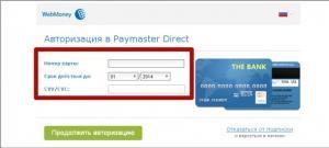 Изображение - Пополнение вебмани с банковской карты rekvizity-karty-300x135