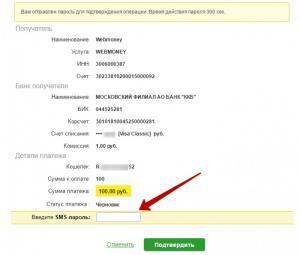 Изображение - Пополнение вебмани с банковской карты sber-sms-kod-300x255