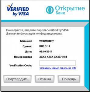 Изображение - Пополнение вебмани с банковской карты vvod-koda-sms-296x300