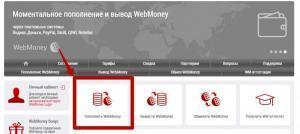 Изображение - Пополнение вебмани с банковской карты wsim-popolnit-300x134