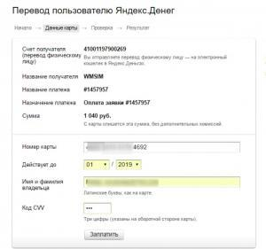 Изображение - Пополнение вебмани с банковской карты wsim-rekvizity-karty-300x281