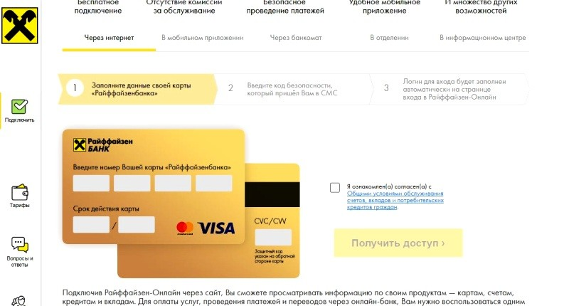 как зарегистрироваться в онлайн банке райффайзенбанк