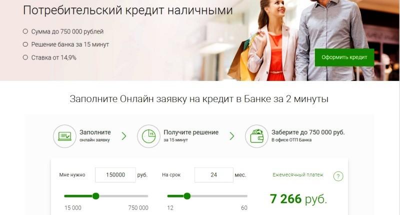 подать заявку на кредит отп онлайн заявка расчет