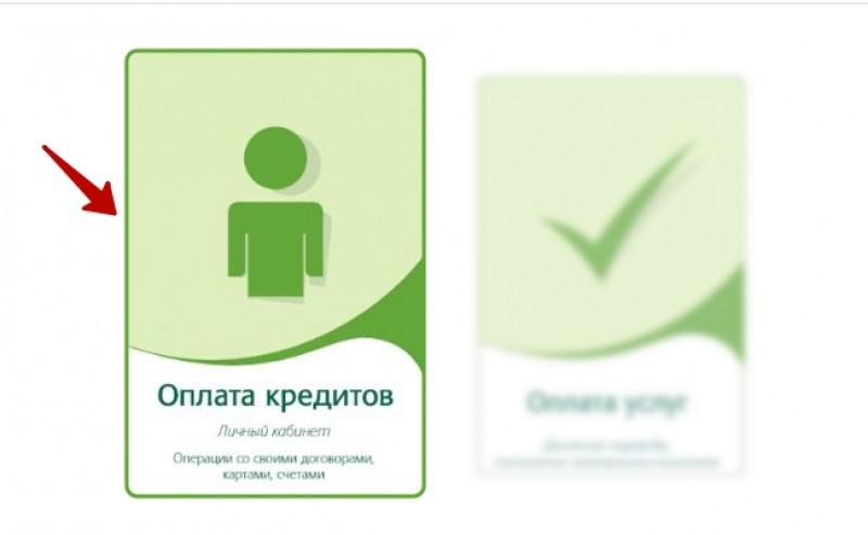 отп банк как оплатить кредит через сбербанк онлайн телефон мфо без проверок и отказов в казани