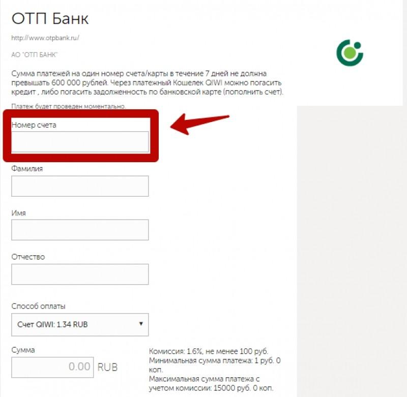 Ао отп банк оплатить кредит онлайн личный кабинет