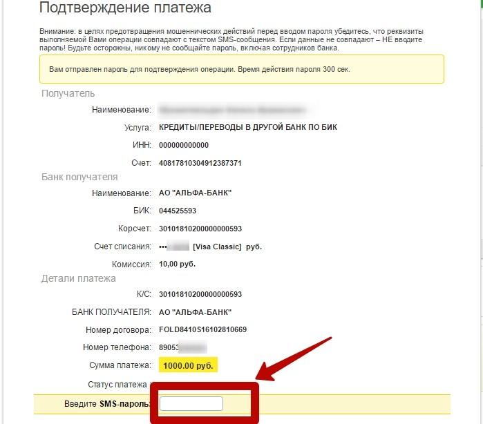 Оплата кредита альфа банк онлайн по номеру счета