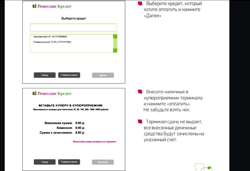 ренкредит оплата онлайн с карты как найти контрагента по инн на сайте ифнс