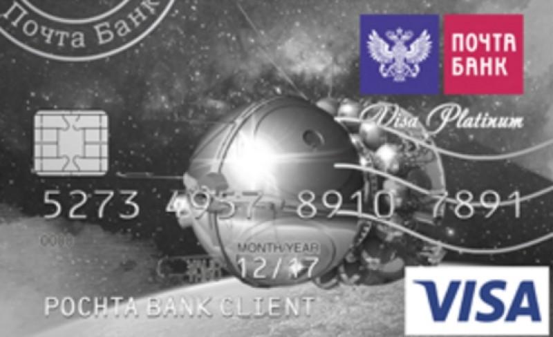 почта банк кредитная карта экспресс кредит онлайн на карту без отказа vam-groshi.com.ua