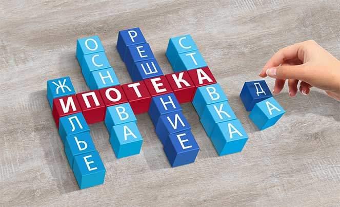 Кредит под залог жилого дома с земельным участком в москве