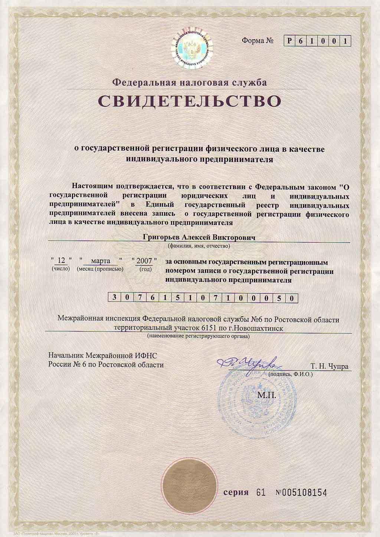 Регистрация ип федеральная налоговая регистрация ооо заявление образец 2019