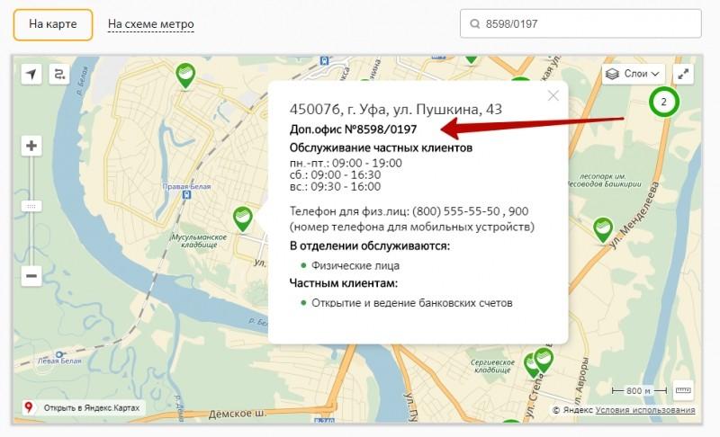 Как узнать в каком отделении сбербанка находится карта