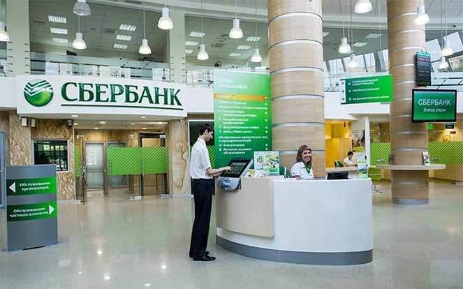 Изображение - Как узнать номер отделения сбербанка по номеру карты mozhno-li-uznat-otdelenie-sberbanka-po-nomeru-karty2