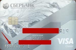 Изображение - Как узнать номер отделения сбербанка по номеру карты nomer-otdeleniya-na-karte-300x195
