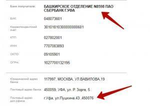 Изображение - Как узнать номер отделения сбербанка по номеру карты so-platezhnye-rekvizity-300x213