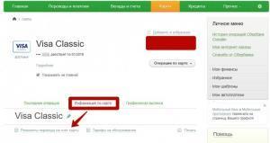 Изображение - Как узнать номер отделения сбербанка по номеру карты so-rekvizity-perevoda-na-schet-300x159