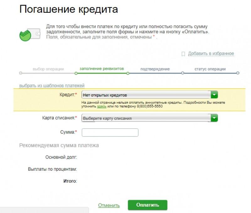 заплатить кредит сбербанка по телефону кредит до 5 миллионов рублей без залога и поручителей на 10 и более лет