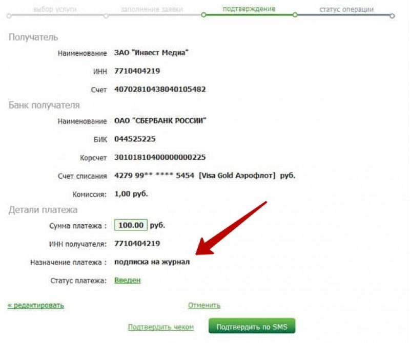 Назначение платежа при подписке на услуги