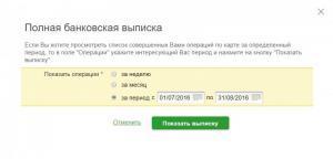 Изображение - Как посмотреть поступления на карту сбербанка онлайн period-detalizatsii-300x144