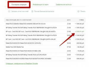 Изображение - Как посмотреть поступления на карту сбербанка онлайн poslednie-operatsii-300x224