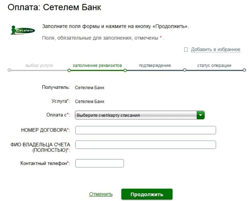 кредит онлайн сетелем банк 100 дней