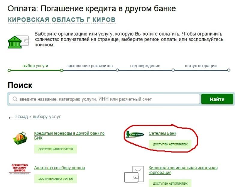 Оплатить через онлайн кредит сетелем через кредит онлайн кз