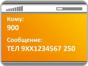 Платеж за чужой телефон