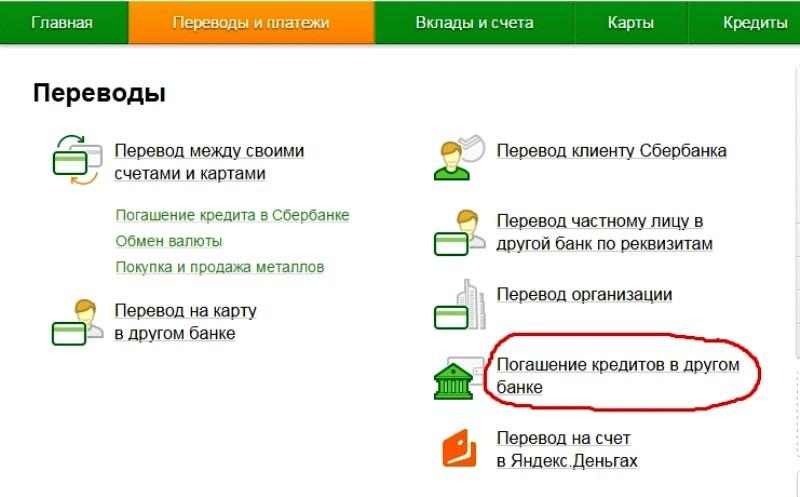 Совкомбанк кредит наличными условия москва адреса