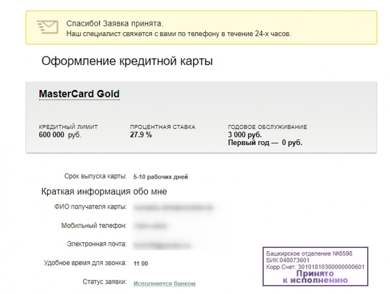 оформить заявку на кредитную карту сбербанк онлайн