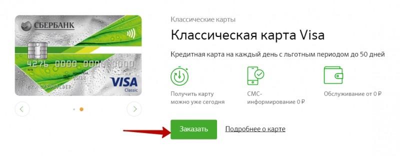 кредитная карта через интернет доставкой курьером