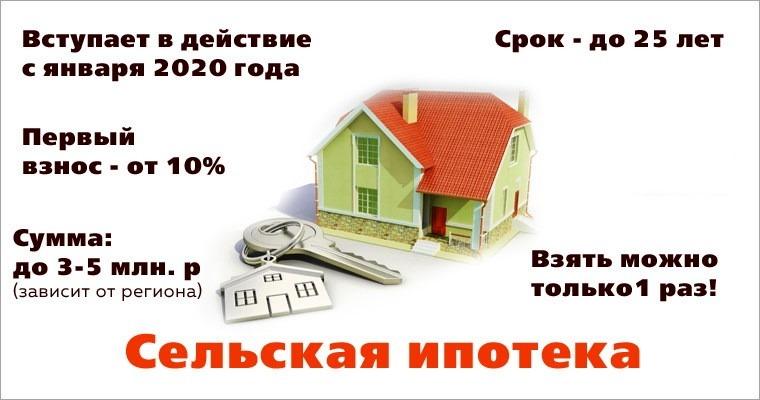 Как работает сельская ипотека
