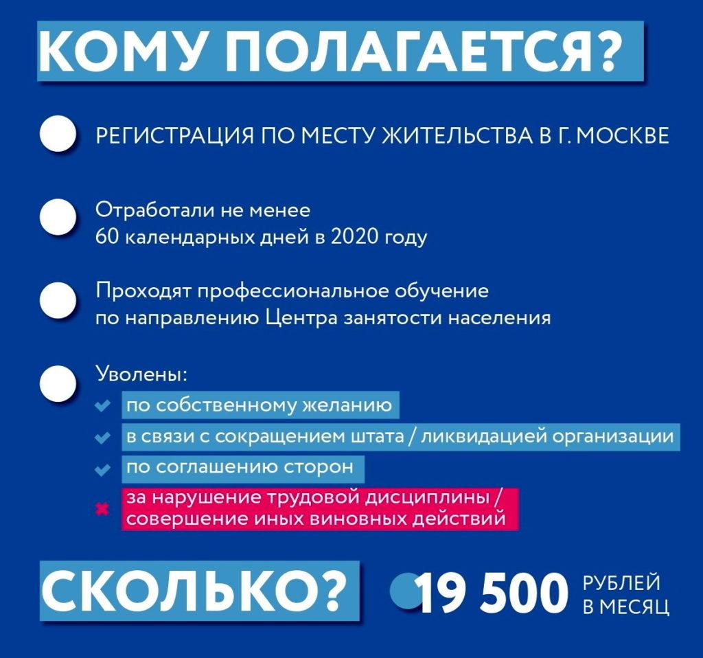 Кто получит в Москве выплаты по безработице 19500 рублей